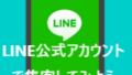 【初心者向け】LINE公式アカウント登録マニュアル。アカウントを登録して、オンラインサロンに来てもらおう。
