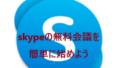 【初心者向け】Skypeの無料会議室「Meet Now」の使い方。オンライン教室を始めてみたい、Zoomから乗り換えたい方必見。