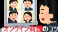オンライン商談で失敗しないコツとは?横山信弘氏著「セールストーク力の基本」で分かった、対面での商談との違いはこれだった!
