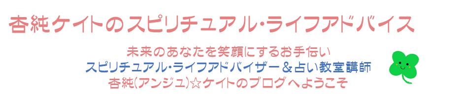 杏純ケイトのスピリチュアル・ライフアドバイスブログ